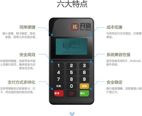 使用开刷手机pos机刷卡器能带来的好处
